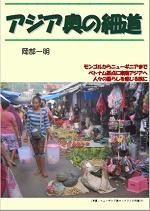 書籍「アジア奥の細道」
